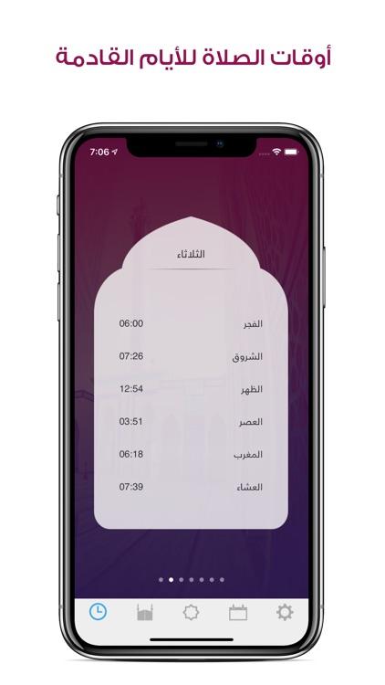 مؤذن ليبيا screenshot-4