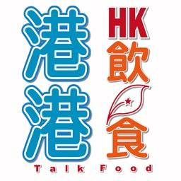 港飲港食 Talk Food