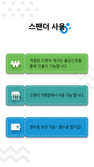 스팬더 for Windows