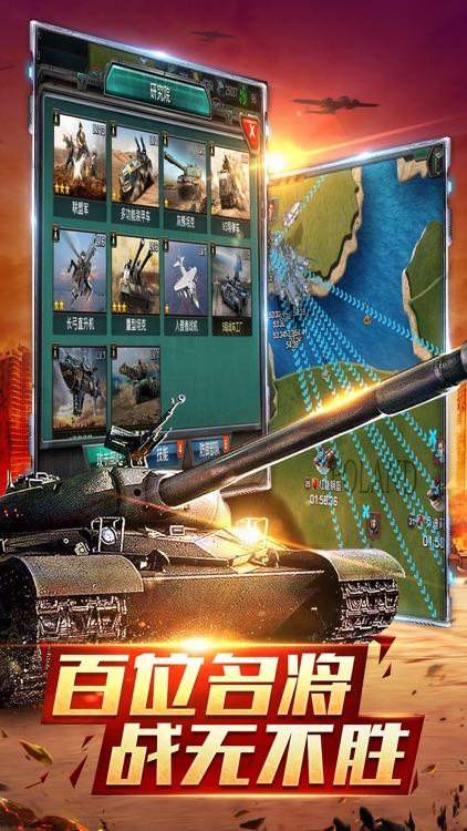 钢铁战争-军事战争策略游戏 screenshot-4