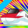 でんしゃビュンビュン【電車・新幹線もぐらたたき】 - iPhoneアプリ