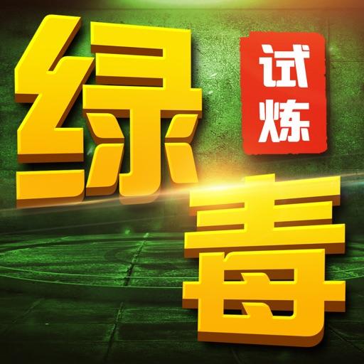 传奇 - 绿毒屠龙变态私服游戏挂机单职业