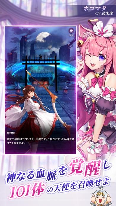 アイドルエンジェルス:Aegis of Fateのおすすめ画像3