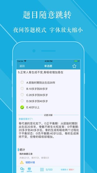 Screenshot for 康复医学治疗技术题库 2019最新 in China App Store