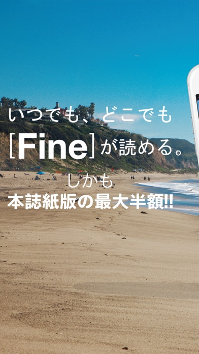 Fine [ファイン]スクリーンショット