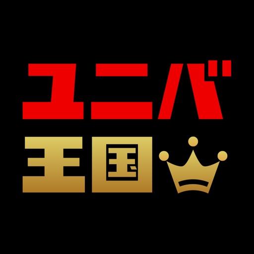 ユニバ王国-高評価パチスロアプリ, 無料パチスロアプリ, ユニバーサルエンタテインメント, パチスロ, オススメ!パチスロアプリ-512x512bb