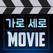 가로 세로 영화 맞추기 - 영화 매니아 퀴즈