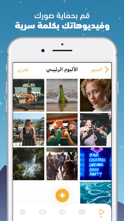 قفل الصور و الفيديو و الملفات screenshot-0