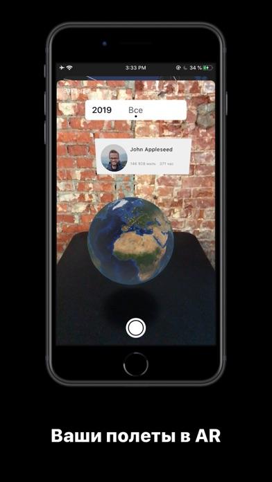 Скриншот №5 к App in the Air