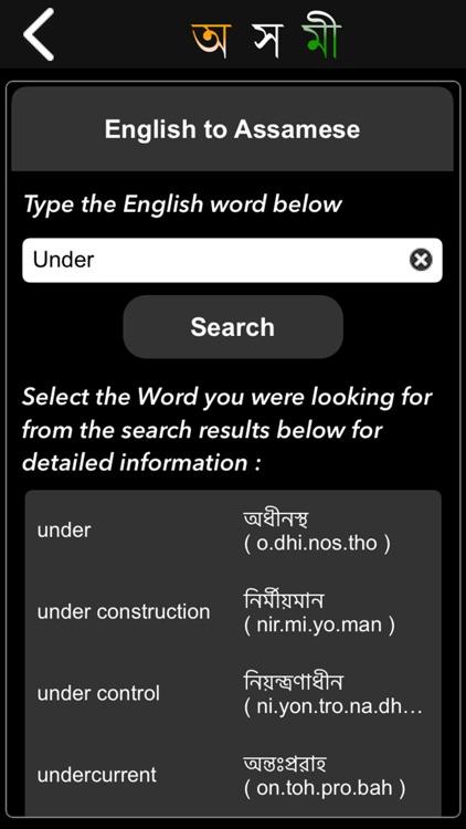 Axomi : Assamese Dictionary screenshot-4