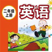 外研版新标准小学英语(一年级起点)-二年级上册