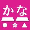 さくらやタイピング練習 日本語キーボード対応