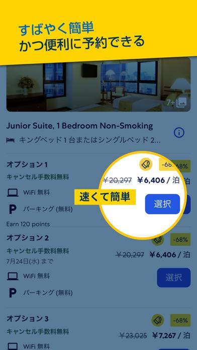 エクスペディア旅行予約 -  ホテル、航空券、現地ツアー ScreenShot6