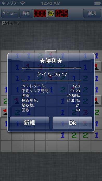 マインスイーパQ ScreenShot3