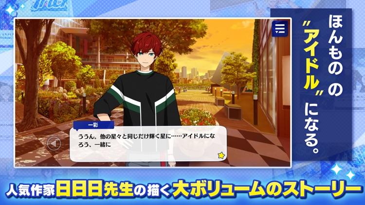 あんさんぶるスターズ!!Music screenshot-5