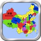 中国地图拼图 icon