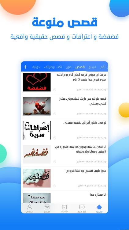 هلا بالعيال-فيديو-صور-اخبار screenshot-4