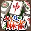 麻雀 ~みんなの麻雀オフライン麻雀ゲーム - iPadアプリ