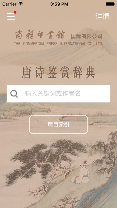 唐诗鉴赏辞典 商务国际版海词出品のおすすめ画像2