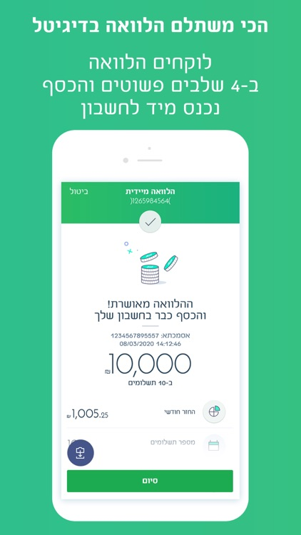 Discount Bank - בנק דיסקונט screenshot-4