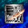 真・三國無双 - iPhoneアプリ