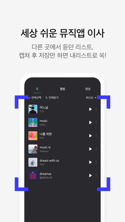 FLO - 플로 screenshot-4