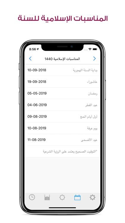 مؤذن ليبيا screenshot-6