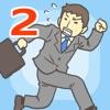会社バックれる!2 - 脱出ゲーム - iPadアプリ