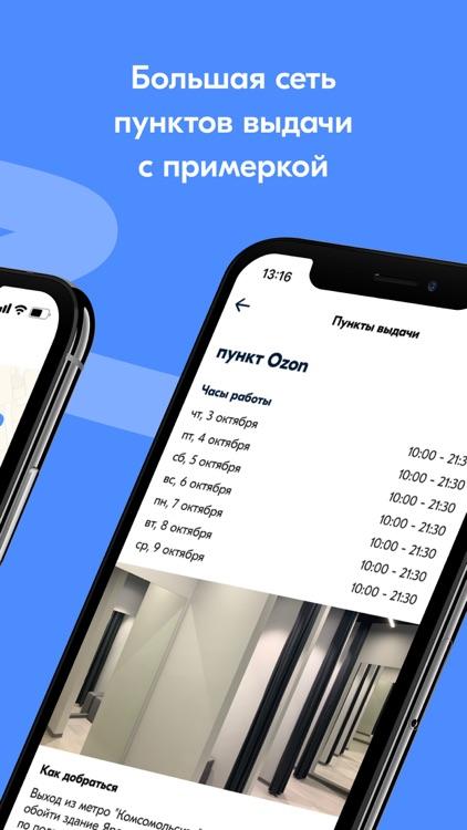 OZON: 15 000 продавцов товаров screenshot-3