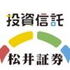 松井証券 投信アプリ