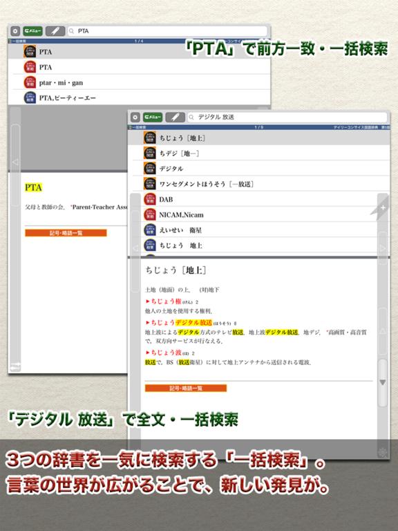 デイリーコンサイス国語・英和・和英【三省堂】のおすすめ画像6