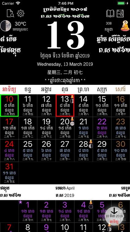 Khmer Calendar screenshot-8
