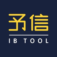 予信IB Tool