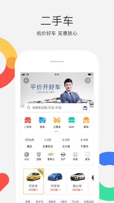 Screenshot for 58同城-找工作招聘求职租房网 in China App Store