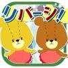 リバーシ - がんばれ!ルルロロ - iPadアプリ