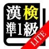 【LITE版】 漢字検定準1級 「30日合格プログラム」 - iPhoneアプリ