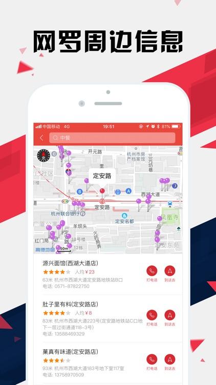 杭州地铁通 - 杭州地铁公交出行导航路线查询app screenshot-5