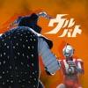 ウルトラ怪獣バトルブリーダーズ iPhone / iPad