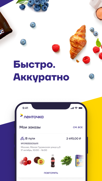Ленточка – доставка продуктов для ПК 1