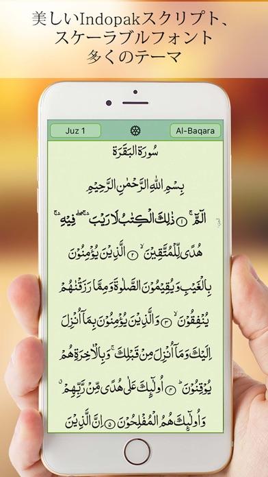 コーラン – القرآن المجيدのおすすめ画像5