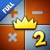 数学の王者2: フルゲーム