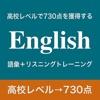 中級者のための英語 - iPhoneアプリ