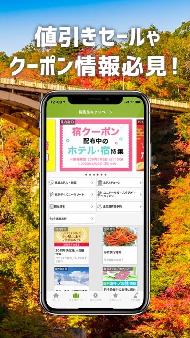 楽天トラベル - 旅行や出張に便利!宿泊検索・予約アプリ! ScreenShot3