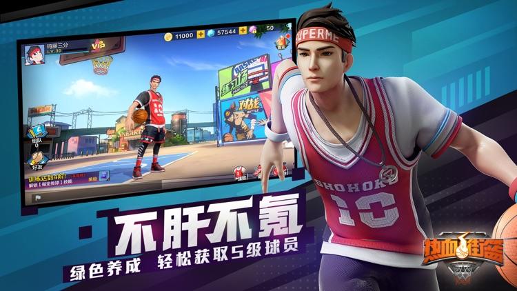 热血街篮 screenshot-5