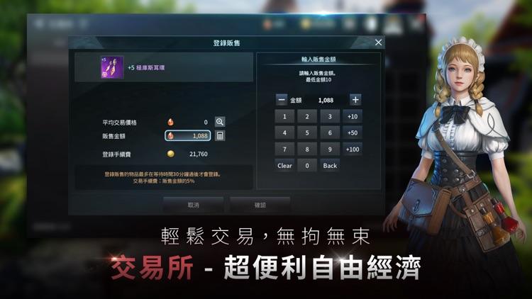 V4:跨界戰 screenshot-8