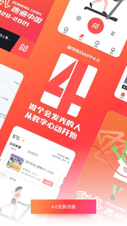 数字心动-跑遍中国马拉松赛事线上报名