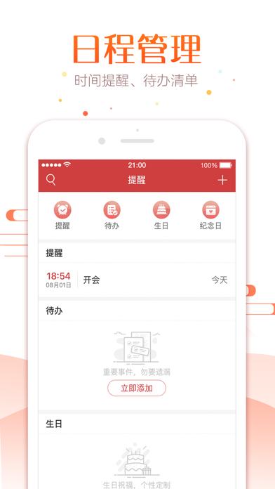 万年历-日历天气黄历农历查询工具のおすすめ画像4