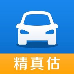 精真估二手车评估—卖二手车直卖网·卖车软件