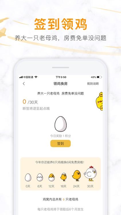 掌中拍旅行-酒店常客计划 screenshot-3