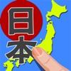 書き取り日本一周【広告付き】 - iPadアプリ